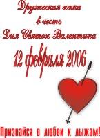 Гонка в честь дня Св. Валентина