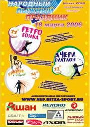 Афиша Народного Лыжного Праздника 2006