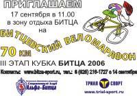 Приглашаем на Битцевский веломарафон 2006