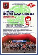 Пробег памяти Влада Листьева