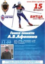 Афиша гонки памяти А.В.Афонина