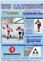 Приз А.И. Архиповой 2007