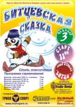 Битцевская сказка 2007