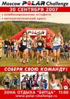 Moscow POLAR Challenge 2007