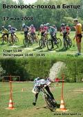 Битцевский велокросс-поход 2008