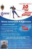 Гонка памяти А.В.Афонина