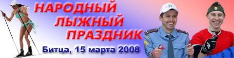 Народный Лыжный Праздник 2008