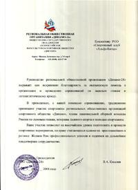 От РОО Динамо-24