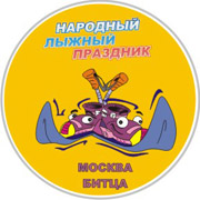 Символ Народного лыжного праздника