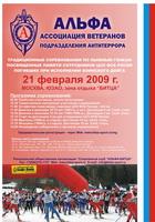 Афиша соревнований Альфа-2009