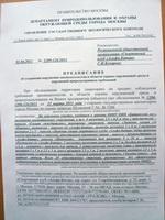 Предписание отдела экологического контроля о сносе строений СК Альфа-Битца
