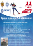 Лыжная гонка памяти А.В.Афонина 2012