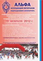 Лыжная гонка памяти сотрудников спецподразделения антитерора А 2012