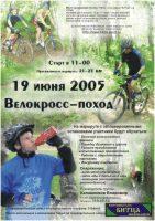 Афиша велокросс-похода